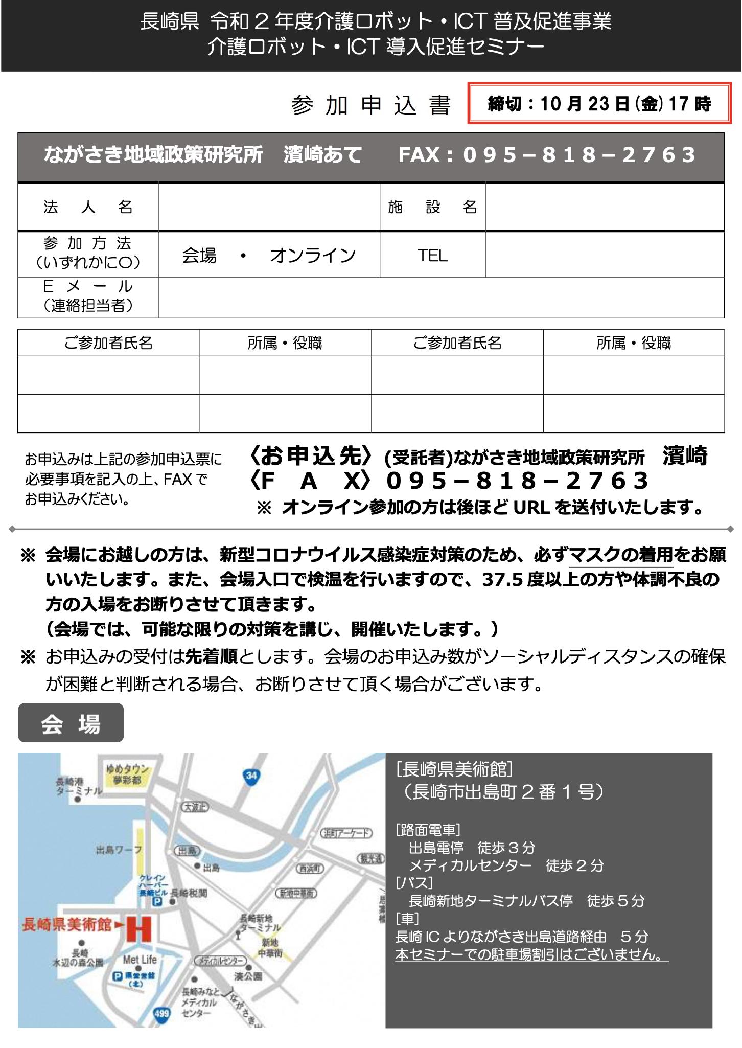 20201012_居宅・サービス事業者04