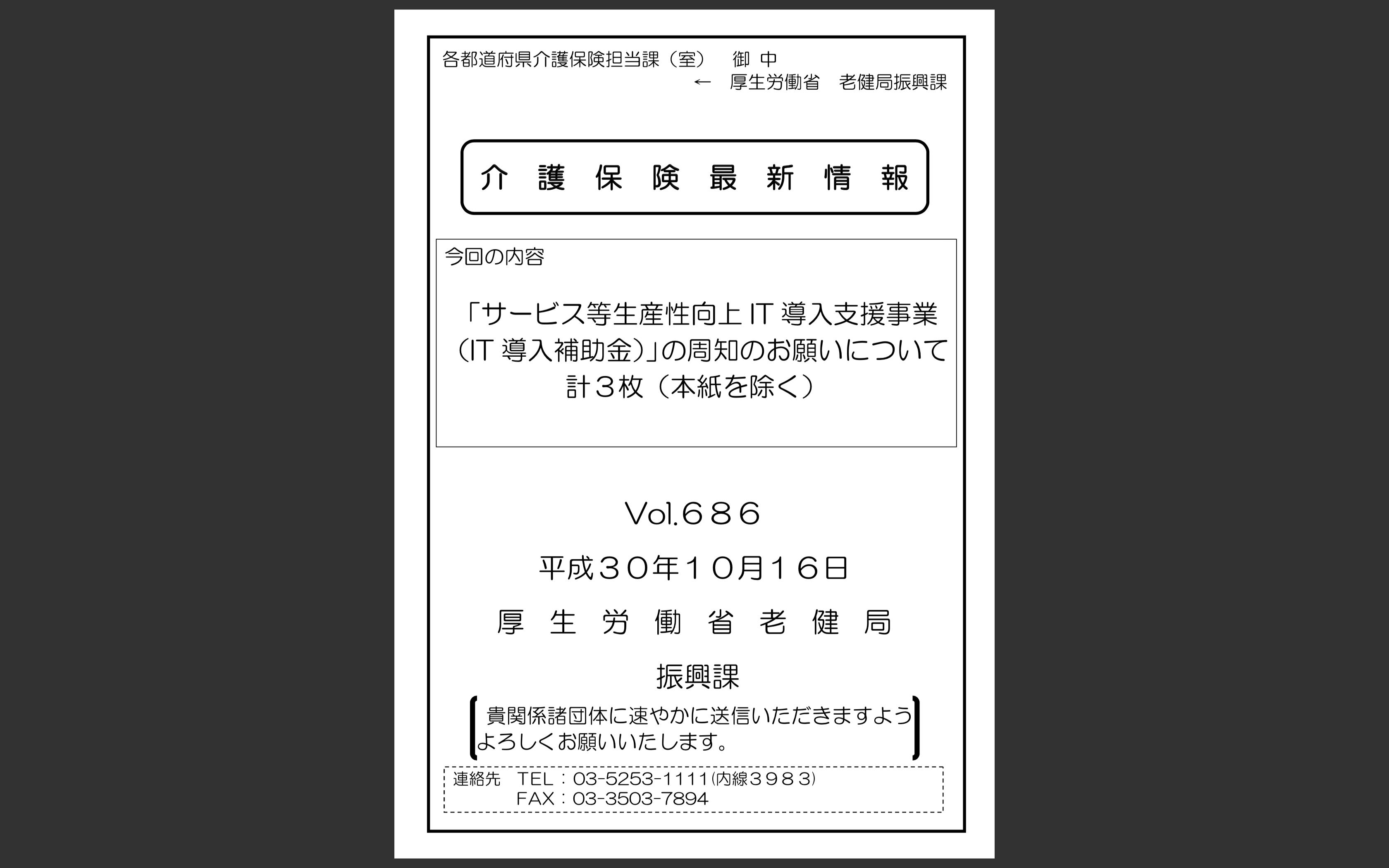 20181019_福岡ICTセミナー01