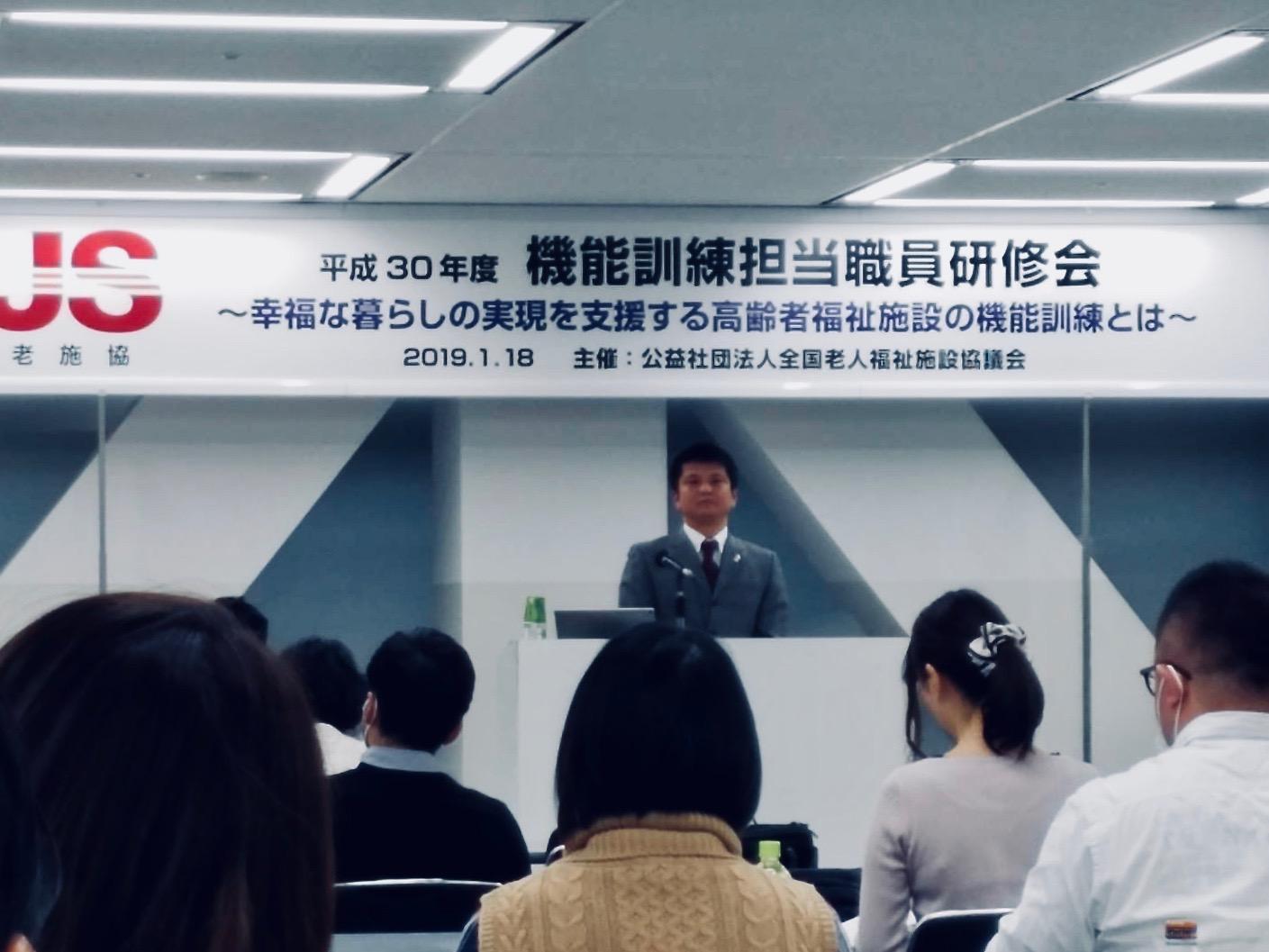 20180118_老祉協研修01