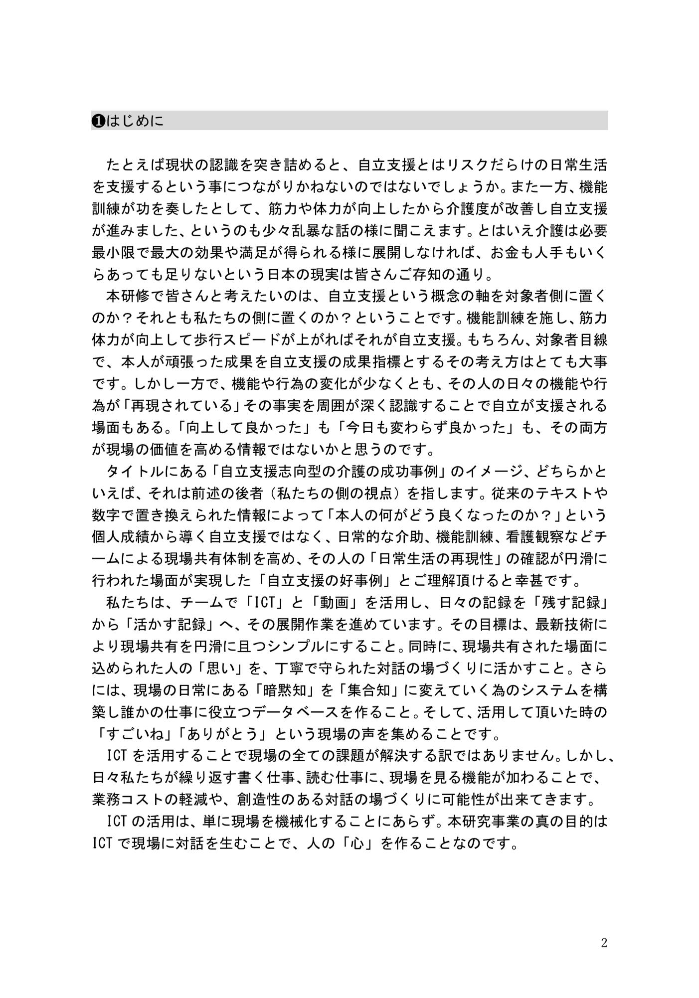 20180118_老祉協研修04