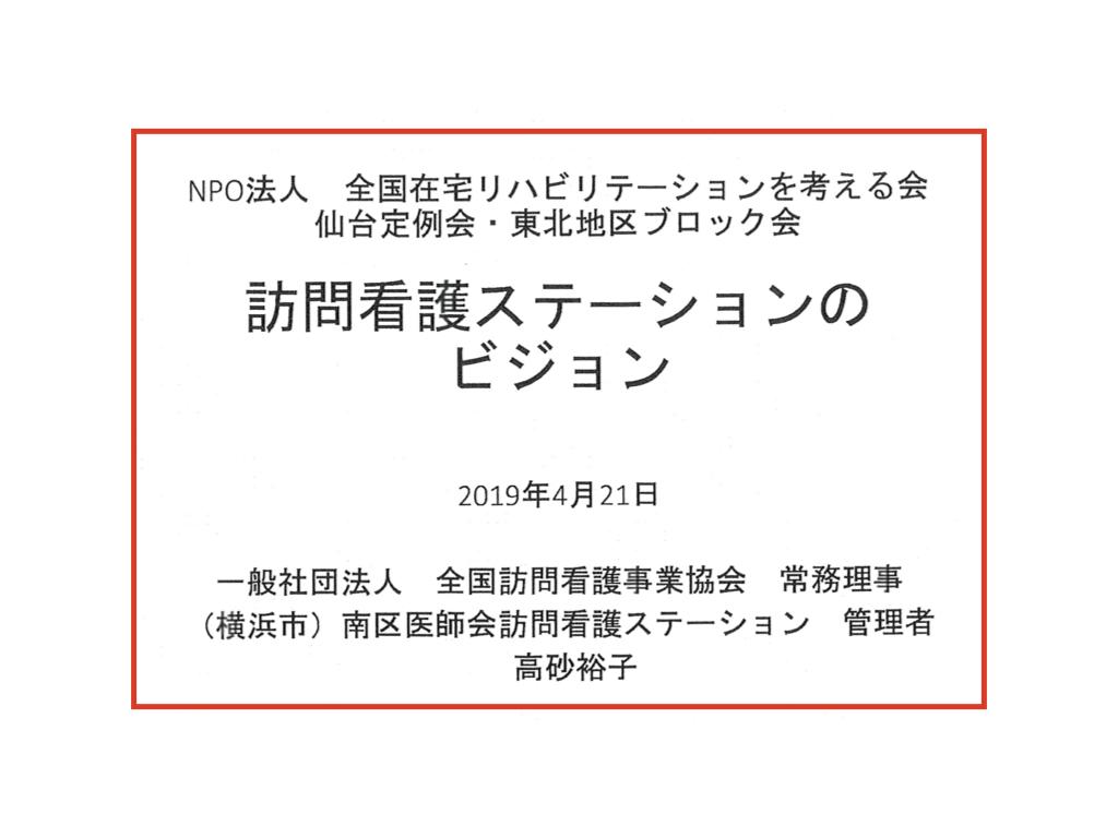 20190421_仙台例会01