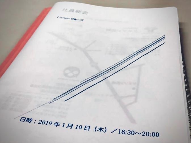 20190110_社員総会2