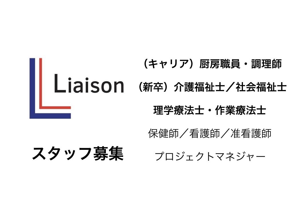 Liaisonグループグランドデザイン.003