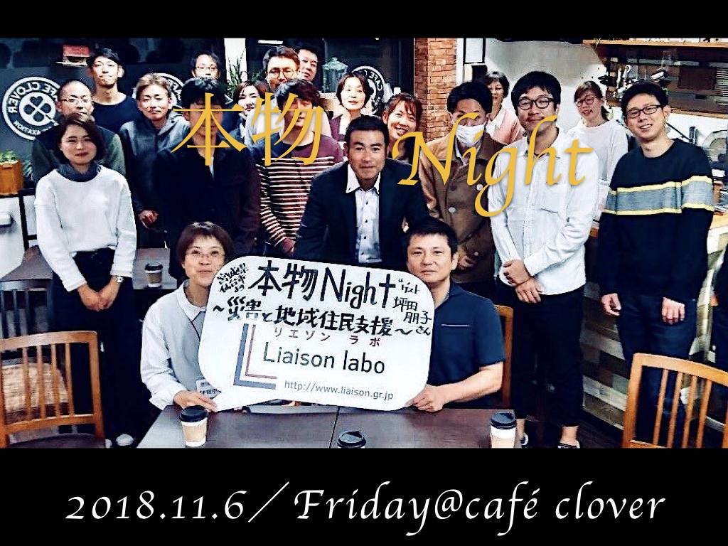 20181116_本物Night01
