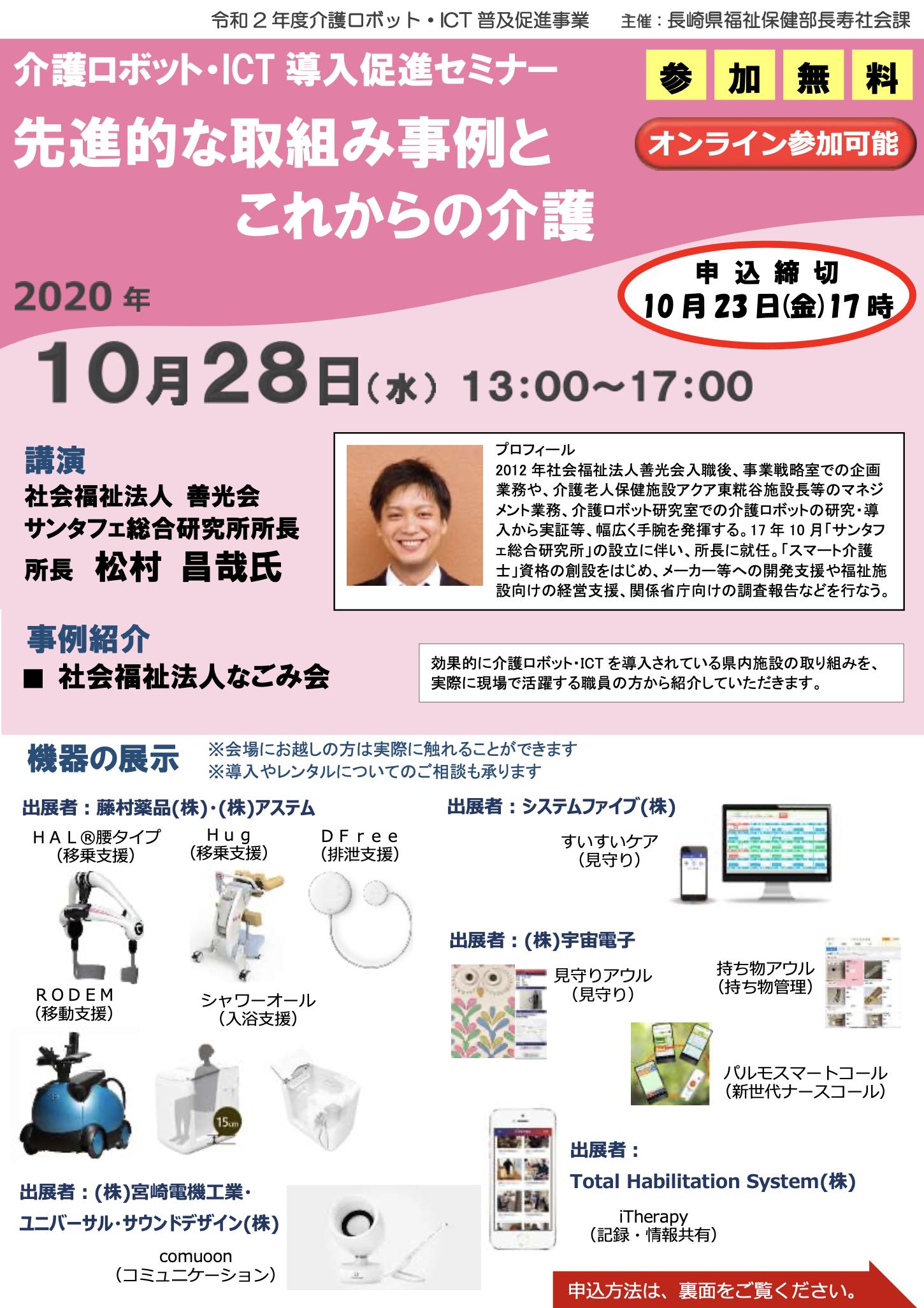 20201012_居宅・サービス事業者03