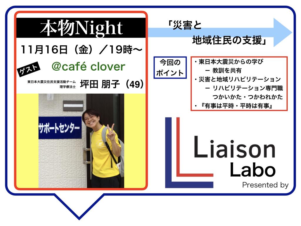 2018本物Night総集編8