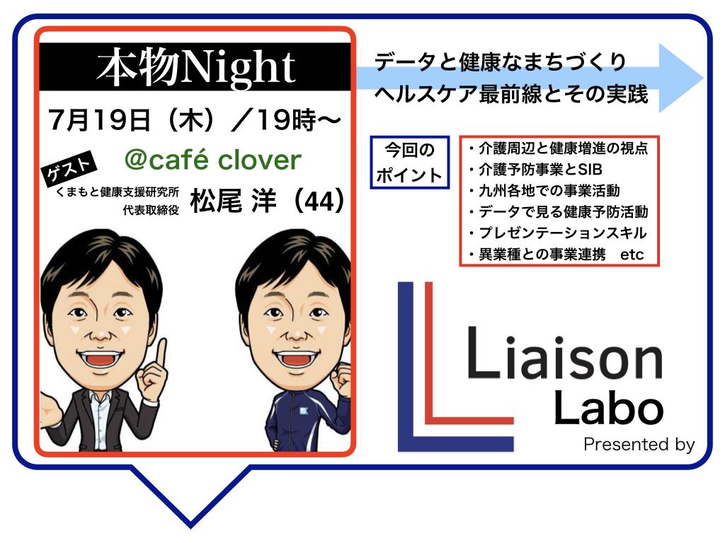 2018本物Night総集編4