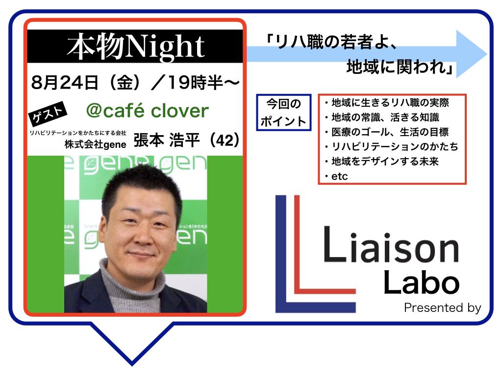 2018本物Night総集編6