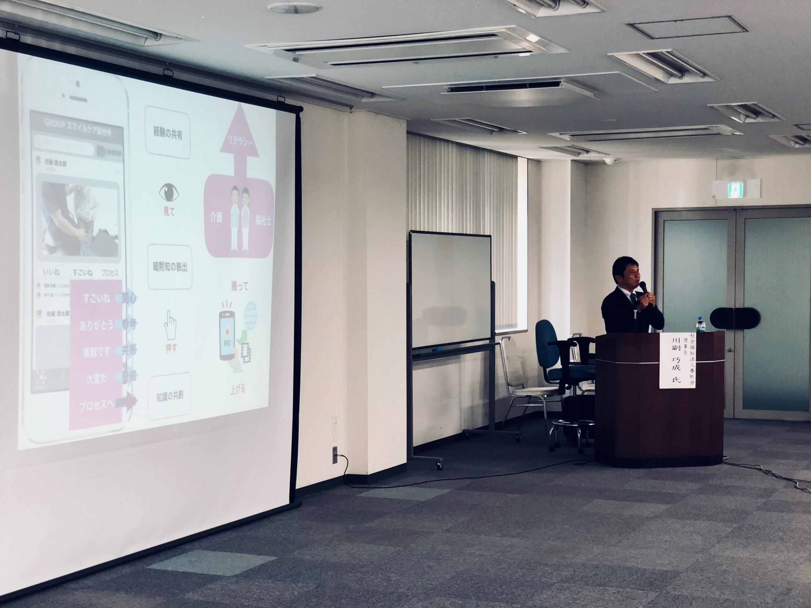 20181019_福岡ICTセミナー02