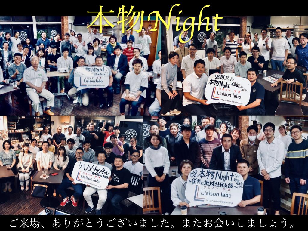 2018本物Night総集編10