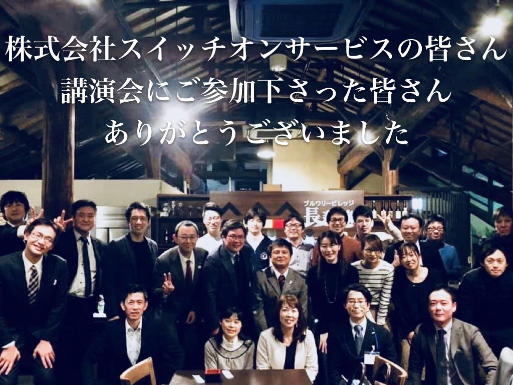 20190209_スイッチオンセミナー.06