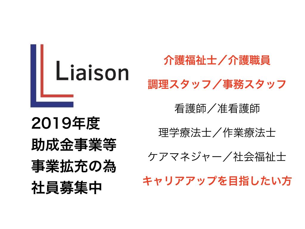 Liaisonグループグランドデザイン.001