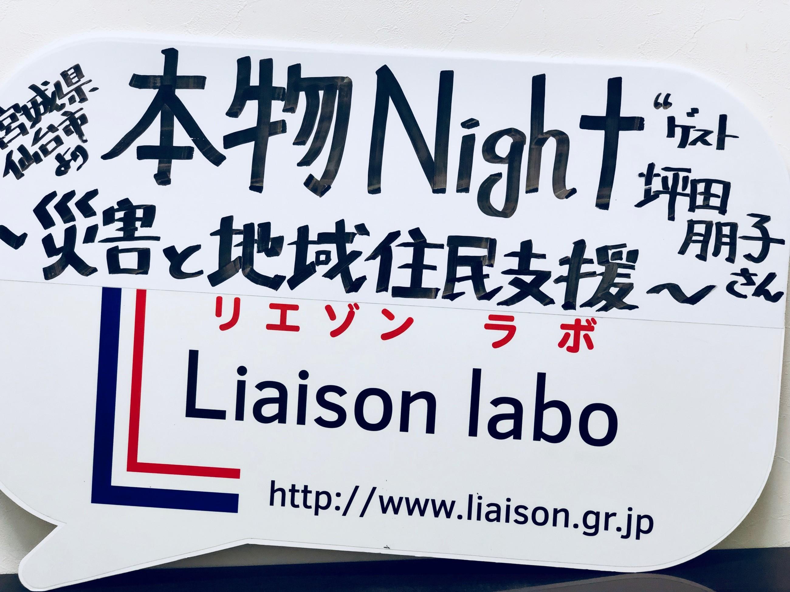 20181116_本物Night06