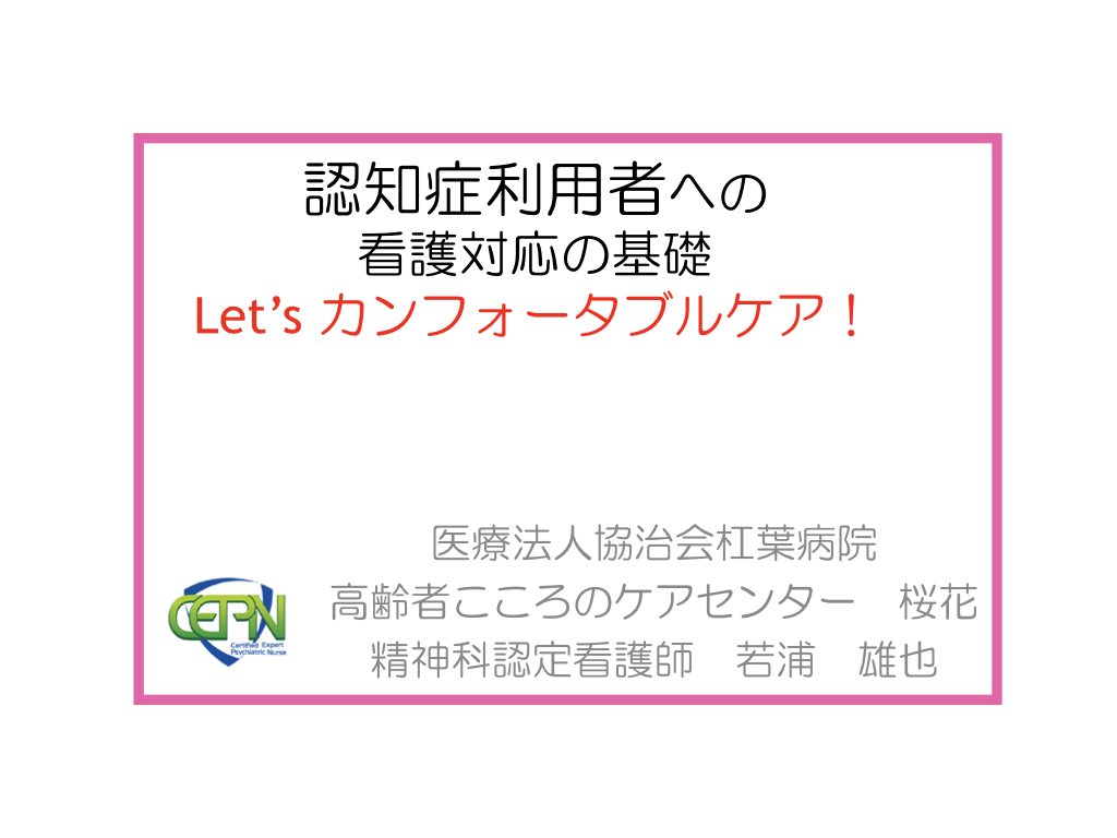 20190619_第3回通所研修(Ns若浦).001