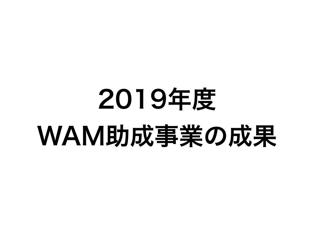 wam4.033